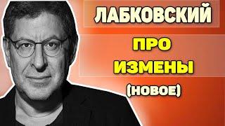 Михаил Лабковский (НОВОЕ) - Про измену и отношение к измене.