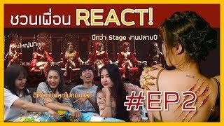 LION - (G)I-DLE (여자)아이들) MV Reaction| ชวนเพื่อนReact! EP2 อิเหี้ยกูขนลุกไปหมดแล้ววว
