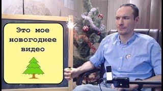 Это мое новогоднее видео