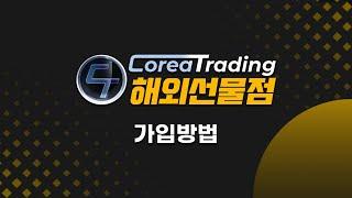 코리아트레이딩 가입방법 (#CoreaTrading #에…