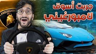 أول مرة أسوق سيارة لامبورجيني 😍🚗 !! (( باتل رويال سيارات 🤣 )) !! فورزا 4 || Forza Horizon 4
