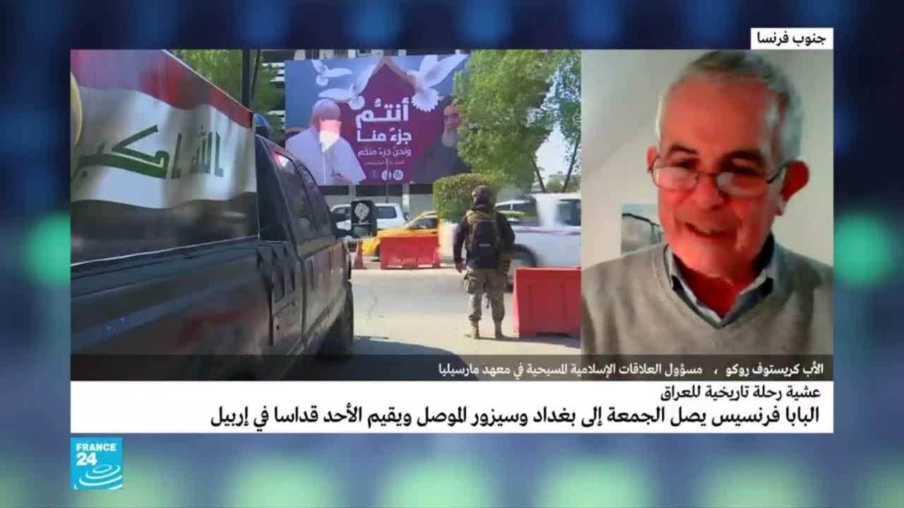 ما الذي تمثله زيارة البابا فرنسيس إلى العراق للمسيحيين في الشرق الأوسط؟  - 15:59-2021 / 3 / 5