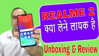 Oppo Realme 2 क्या लेने लायक है?? Unboxing and Review...