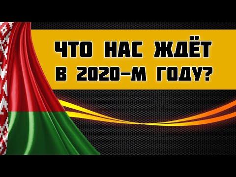 ШТРАФЫ ДОРОЖАЮТ   ДОРОЖНЫЙ СБОР   140-й УКАЗ   ЧТО НАС ЖДЁТ В 2020-м ГОДУ?