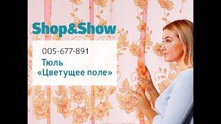 Тюль «Цветущее поле». Shop & Show (Дом)