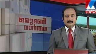 ഒരുമണി വാർത്ത | 1 P M News | News Anchor Fiji Thomas | December 8, 2016 | Manorama News