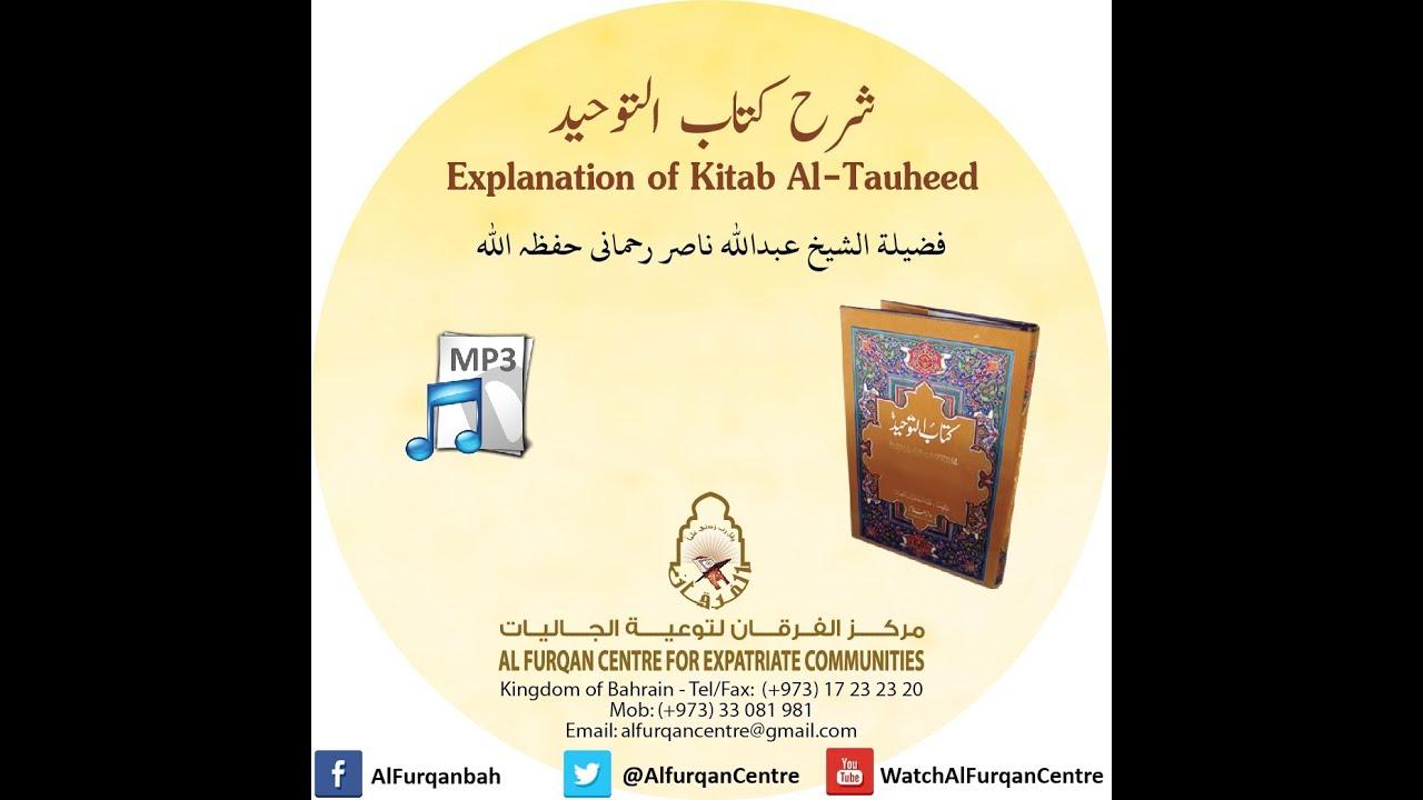 Kitab Al Tawheed - 1/50