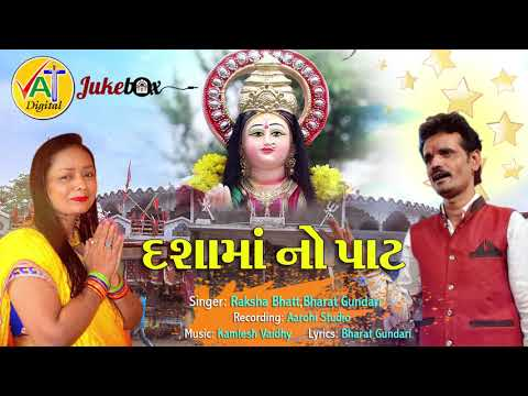 Dashama No Pat || Raksha Bhatt New Song || Bharat Gundari Super Song 2018