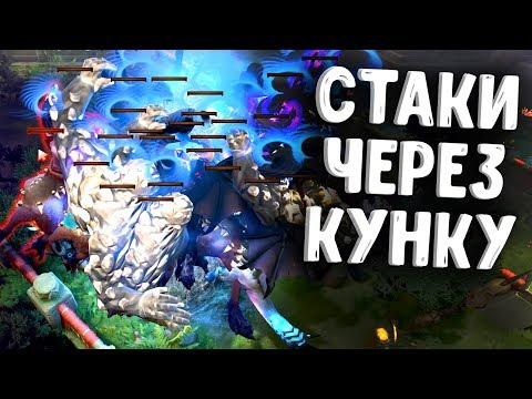 видео: ОВЕРФАРМ ЧЕРЕЗ КУНКУ - sven dota 2