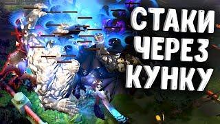 ОВЕРФАРМ ЧЕРЕЗ КУНКУ - SVEN DOTA 2
