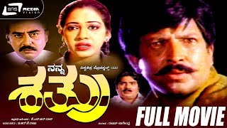 Nanna Shathru – ನನ್ನ ಶತ್ರು|Kannada Full HD Movie *ing Vishnuvardhan, Rekha