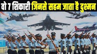 भारतीय वायुसेना के ये हैं वो सात जांबाज शिकारी, जिनसे सहम जाता है दुश्मन