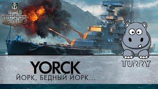 World of Warships - Yorck обзор немецкого крейсера