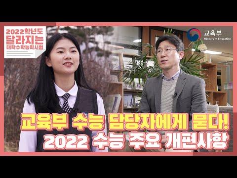 교육부 수능 담당자에게 묻다! 2022 수능 주요 개편사항