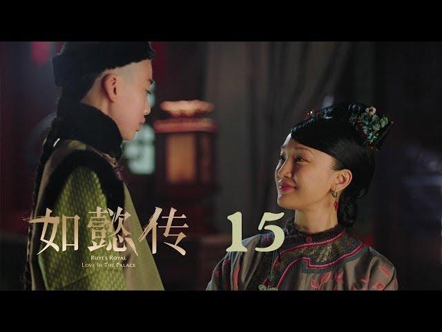 如懿傳 15 | Ruyi's Royal Love in the Palace 15(周迅、霍建華、張鈞甯、董潔等主演)