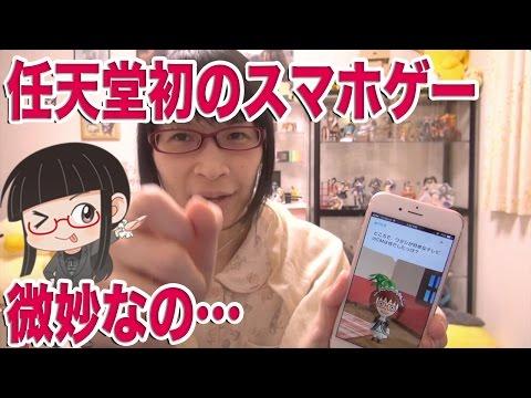 ミートモはダメだね Miitomo 任天堂初のスマホアプリ…だけど…