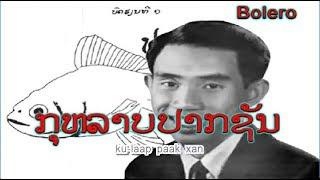 ກຸຫລາບປາກຊັນ  :  ຄຳເຕີມ ຊານຸບານ  -  Khamteum SANOUBANE  (ver. ~1990) ເພັງລາວ ເພງລາວ เพลงลาว lao song