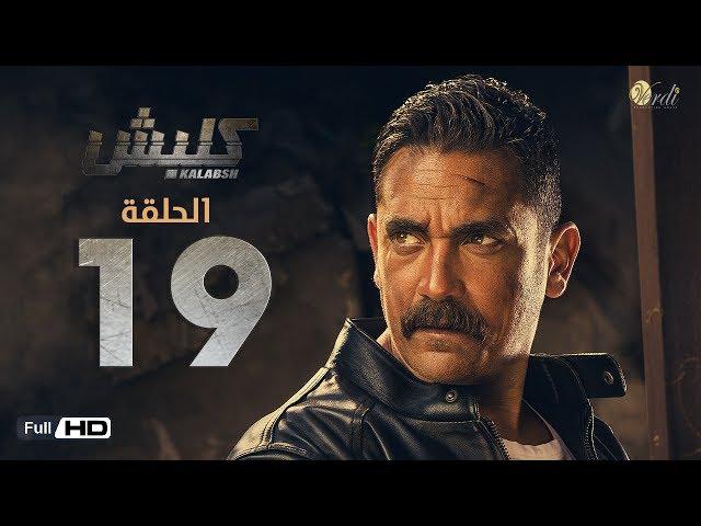 مسلسل كلبش - الحلقة 19 التاسعة عشر - بطولة امير كرارة -  Kalabsh Series Episode 19