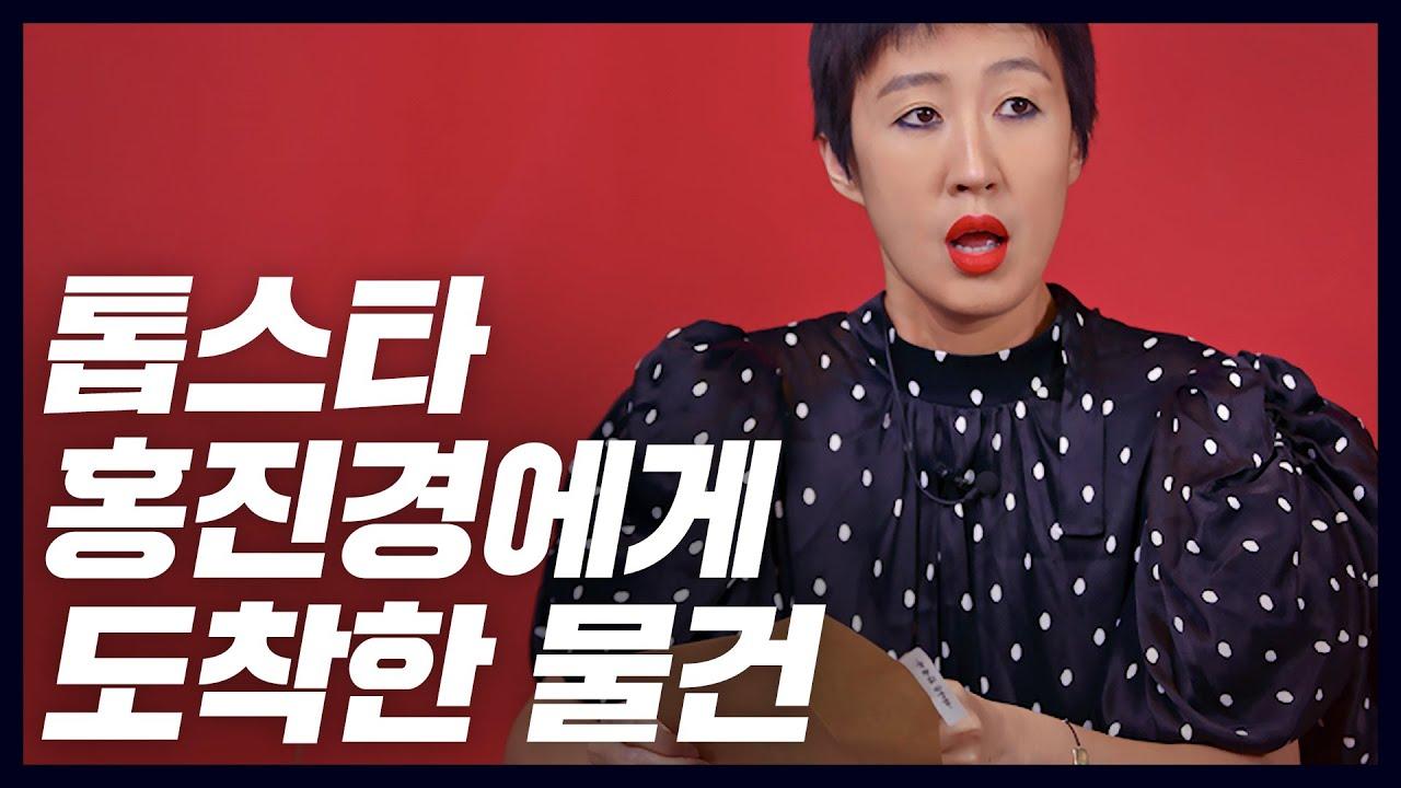 팬들이 보내준 소포에서 엄청난 걸 발견한 톱스타 홍진경(언박싱,문방구) [공부왕찐천재]