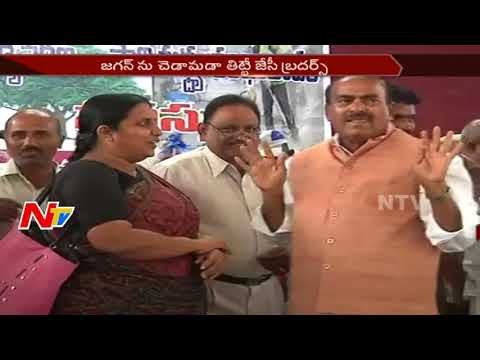 Thumbnail: No Entry for JC Brothers in Nandyal Campaign || TDP || #Nandyalby-Election || NTV