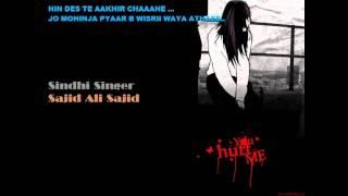 Hin Des Te Aakhir ( Sajid Ali Sajid )