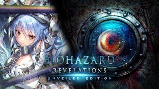 【#1】バイオハザード リベレーションズ/Resident Evil: Revelationsやるぺこ!【ホロライブ/兎田ぺこら】