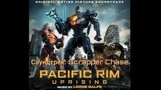 Саундтрек: Scrapper Chase из фильма Тихоокеанский рубеж 2.