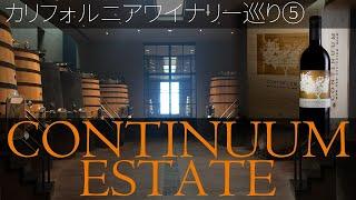 [バーチャルワイナリー巡り⑤] ロバートモンダビの息子ティムさんの造るワインを求めてコンティニュウムエステイトを訪問 Continuum Estate Winery, Napa Valley