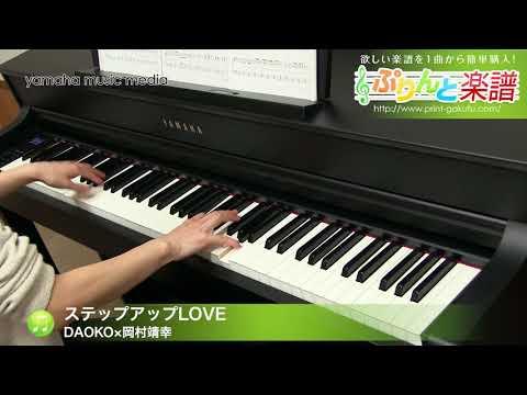 ステップアップLOVE / DAOKO×岡村靖幸 : ピアノ(ソロ) / 中級