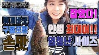 포항 구룡포항 인생최대어!! 엄청난사이즈의 노래미 포항 짬뽕 원투낚시 대낚시