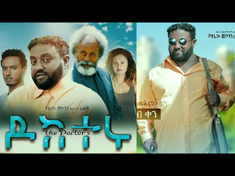 ዶክተሩ Docteru አዲስ ፊልም The Doctor New Ethiopian movie 2019