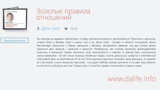 Джон Грей - Золотые правила отношений
