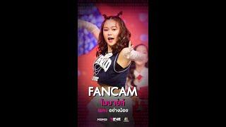 อย่างน้อย (Ost.ปิดเทอมใหญ่หัวใจว้าวุ่น) - โมบายล์  [FanCam] วันซ้อมใหญ่ | 4EVE Girl Group Star