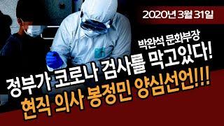 의사 양심선언! 정부가 코로나 검사를 막고있다! (박완…