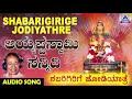 Ayyappa Swamy Sannidi | Shabarigirige Jodiyathre | Kannada Devotional Songs | Akash Audio