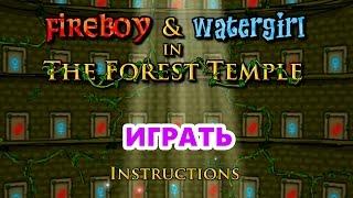 Огонь и Вода: Лесной храм | Fireboy and Watergirl: The Forest Temple - GF4Y.COM(Невероятно веселые игры Огонь и Вода на двоих. Они доступны только в режиме для двоих игроков. Здесь важна..., 2015-01-15T01:22:10.000Z)