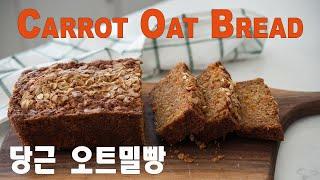 Carrot Oat Bread, 케이크같은 오트밀 당근…