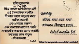 bangla islamic song,জীবন দাতা রহম দাতা,total media bd