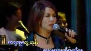 Htun Eindra Bo ft Chaw Su Khin - Chit Myar Ne Nout Set Me