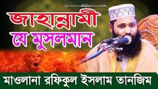 Who are the hell? Bangla Waz 2018 by Maulana Rafikul Islam Tanzim Kazi TV