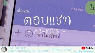 MC-KING - ตอบเเชท - (Official Lyrics) | (เนื้อเพลง)