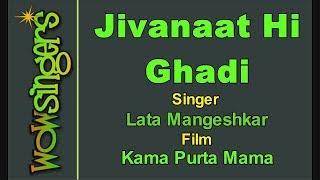 Jivanaat Hi Ghadi - Marathi Karaoke - Wow Singers