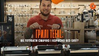 ТОП 3 грилів Tefal: їх функціонал та особливості