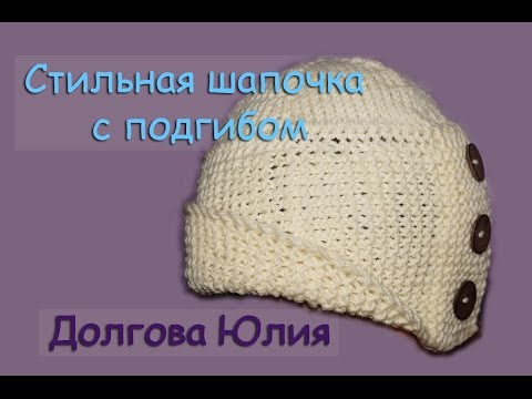 Стильная шапка спицами Робин Гуд. Схема вязания  /// Stylish cap needles. The scheme of knitting