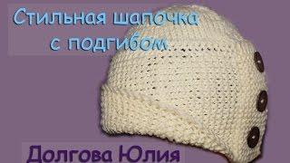 Стильная шапка спицами Робин Гуд. Схема вязания  /// Stylish cap needles. The scheme of knitting(Будь в курсе новых видео, подписывайся на мой канал ▻http://www.youtube.com/user/hobby24rukodelie?sub_confirmation=1 Вам нравятся..., 2015-10-15T02:39:23.000Z)