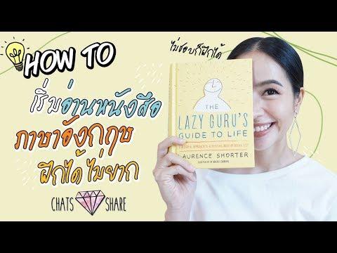 ไม่ชอบอ่านหนังสือ แต่อยากฝึกภาษาอังกฤษ แชทมีคำตอบ !! | Chats Share
