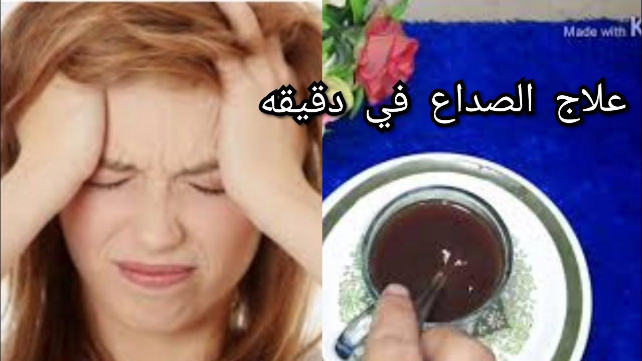 علاج الصداع والآم الرأس في 5دقايق د جوده محمد عواد Youtube
