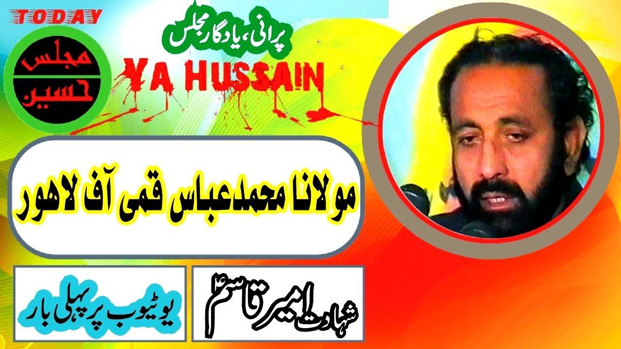 Allama Muhammad Abbas Qumi of Lahore - Old Yadgar Majlis - Khutba - Shahadat Ameer Qasim (as)