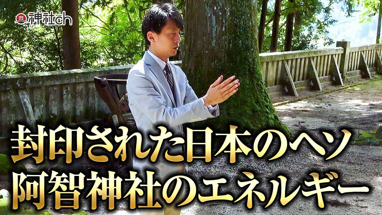 封印された日本のヘソ伊那の阿智神社のエネルギーをお届け!