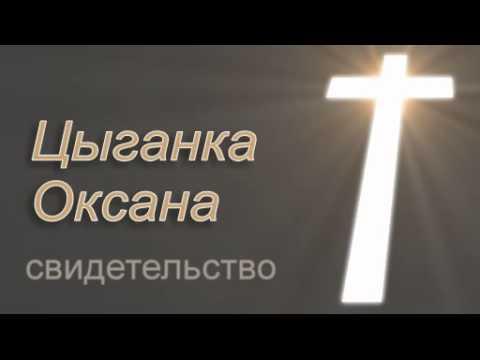 Свидетельство цыганки Оксаны